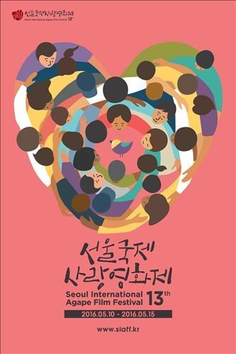제13회 서울국제사랑영화제 개막…개막작 '드롭박스'