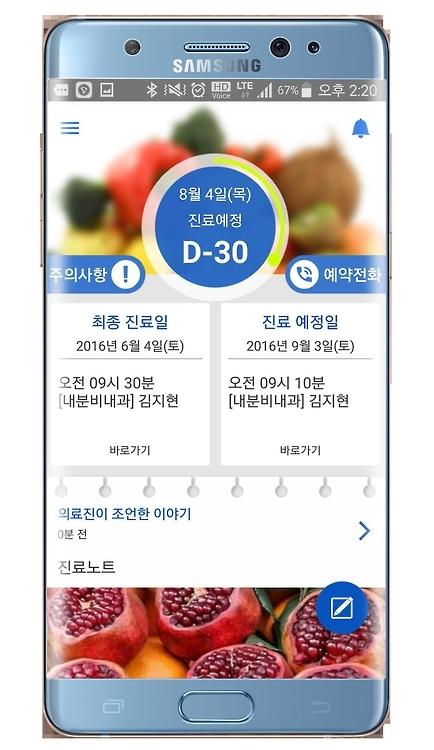 """""""까다로운 당뇨병 관리, 스마트폰으로 간편하게"""""""