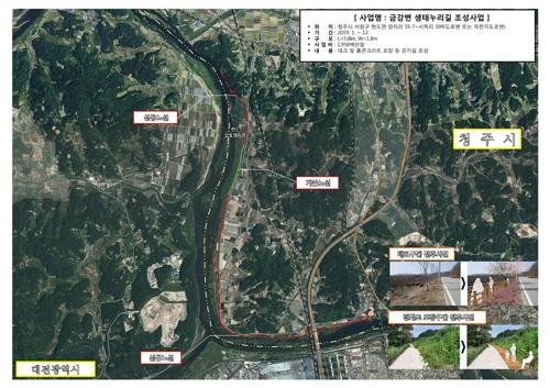 청주시, 현도면 금강 변에 5.8㎞ 생태 누리길 조성…11월 완공