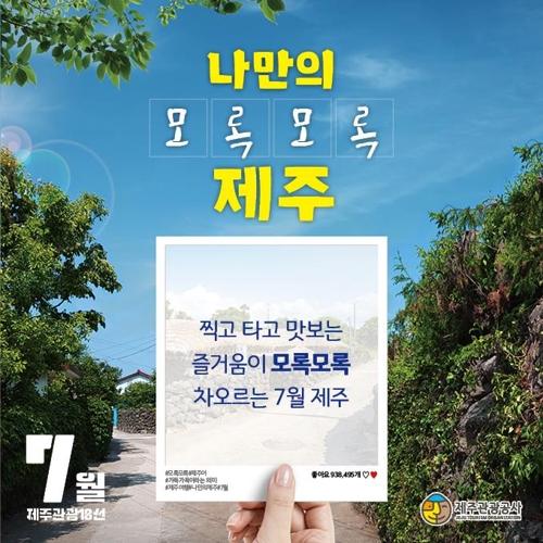 본격 휴가철 오감만족 제주의 7월 제주 관광 10선