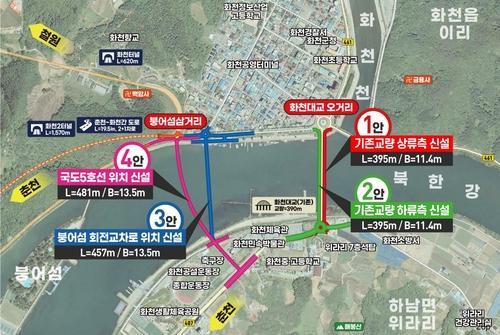 화천군 화천대교 노선·파로호 명칭 변경 온라인 논의