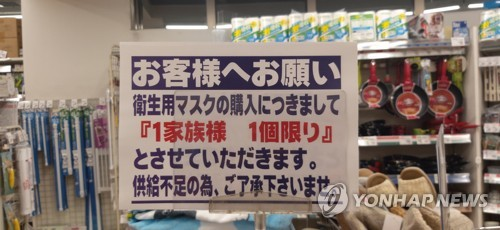 일본 마스크 증산하면 보조금…관광업 불황도 지원