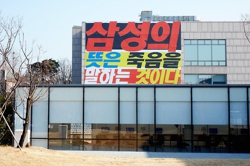 "In the photo provided by the Art Sonje Center, the outdoor installation by Young-hae Chang Heavy Industries (YHCHI) reads ""Samsung Means to Die"" on Jan. 5, 2017. (Yonhap)"