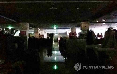 This provided photo on June 11, 2017, shows the dark interior at Techno Mart due to a massive blackout in Seoul's southwestern areas and some satellite cities. (Yonhap)