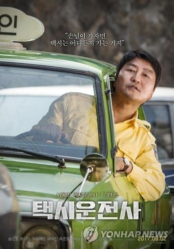 (Yonhap Interview) Actor Song Kang-ho speaks about new film on Gwangju Uprising - 1