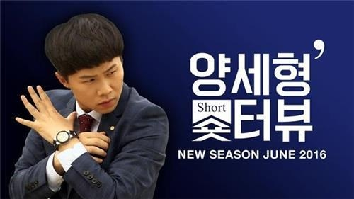 "A screenshot from ""Yang Se-hyung's Shorterview"" available on SBS TV's mobile brand Mobidic (Yonhap)"