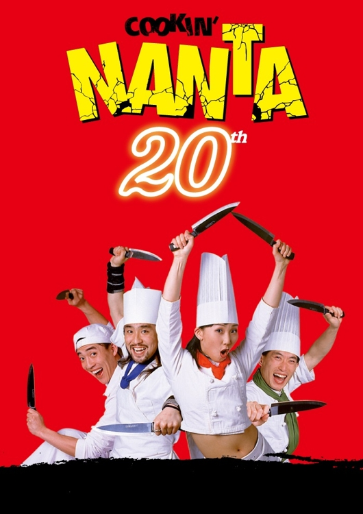"A poster provided by PMC Production for the 20th anniversary of ""Cookin' Nanta"" (Yonhap)"
