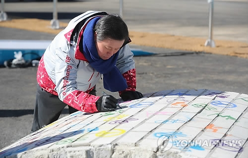 South Korean Minister of Culture, Sports and Tourism Do Jong-hwan is seen signing the Olympic Truce Wall at its unveiling event in PyeongChang Olympic Village on Feb. 5, 2018. (Yonhap)