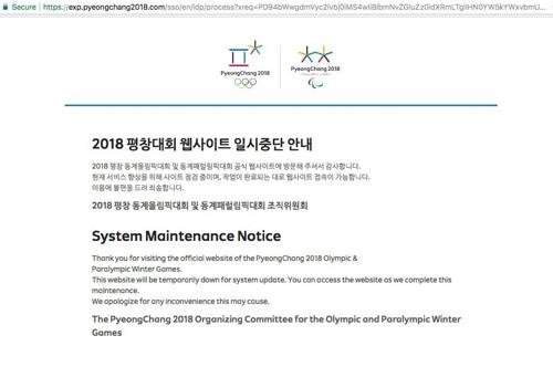 Shown in the photo provided by a citizen is a notice from the Korean-language website of the PyeongChang Organizing Committee for the 2018 Olympic & Paralympic Games (POCOG), which says the website is suffering a malfunction. (Yonhap)