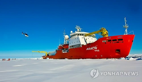 This photo provided by the Korea Polar Research Institute on July 21, 2017, shows South Korea's icebreaker, Araon, conducting research operations. (Yonhap)