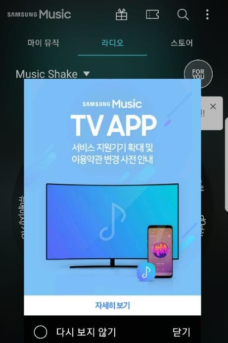 Samsung Music app of Galaxy to be available on smart TVs - 1