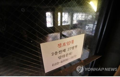 This file photo shows a notice for rent in downtown Seoul. This is becoming a commonplace sight as many small businesses close down their operations in the face of weak sales. (Yonhap)