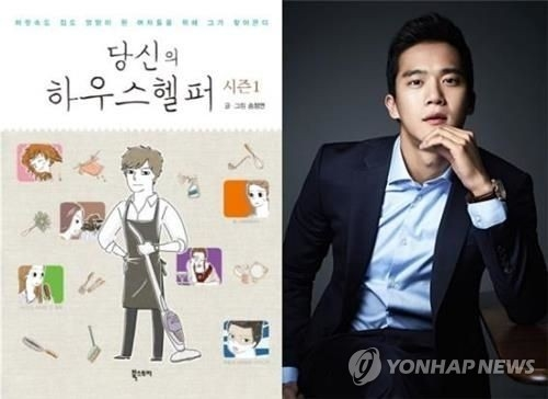 "The image and photo provided by Book Story and Maru Entertainment show a book cover of ""Your House Helper"" and actor Ha Seok-jin. (Yonhap)"