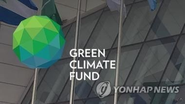 Green Climate Fund's board discusses additional funding scheme - 1