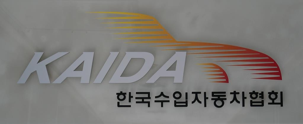This photo shows the logo for the Korea Automobile Importers and Distributors Association. (Yonhap)