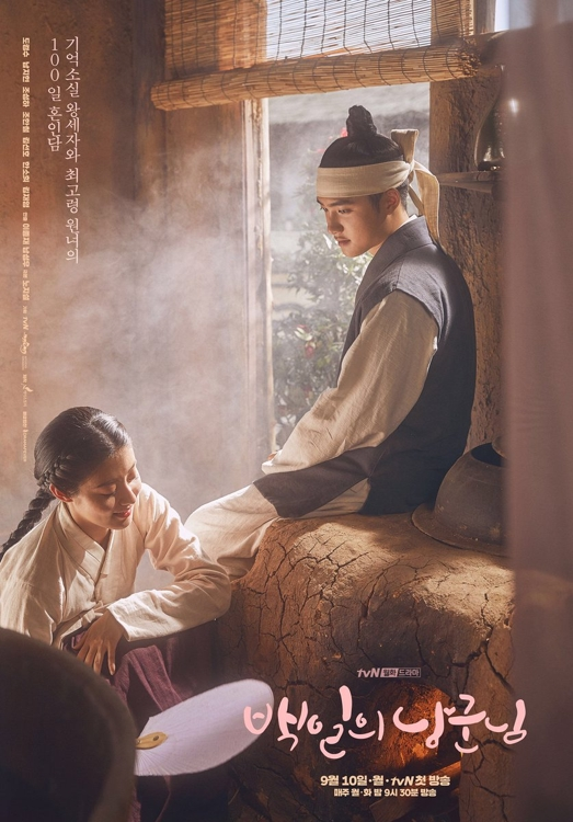 "A poster of ""Dear Husband of 100 Days"" in this image provided by tvN (Yonhap)"