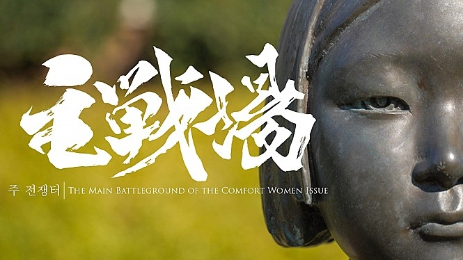"A poster for ""Shusenjo: The Main Battleground of Comfort Women Issue"" (Yonhap)"