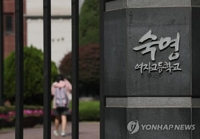 Alleged exam cheating by father, daughters draws ire in S. Korea