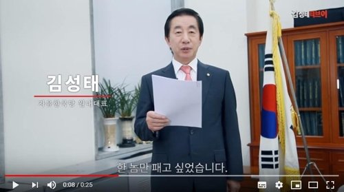Kim Sung-tae, the floor leader of the main opposition Liberty Korea Party, speaks in the first video for his YouTube channel on Oct. 11, 2018, in this image captured from footage on his channel. (Yonhap)