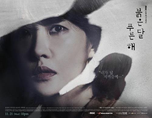 "A poster for ""Children of Nobody,"" courtesy of MBC (Yonhap)"