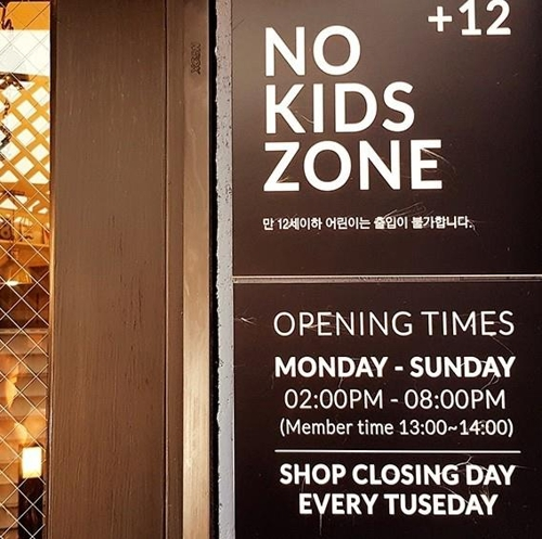 A famous cafe in Itaewon, Seoul, displays a sign banning children under 12. (Yonhap)