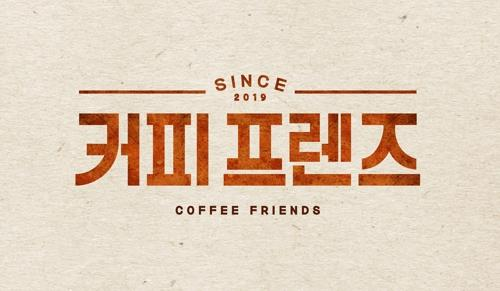 "This promotional image for tvN reality show ""Coffee Friends"" was provided by the cable channel. (Yonhap)"