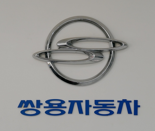 SsangYong Motors to raise 50 bln won for new car, facility investment