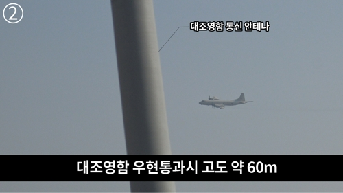 (3rd LD) S. Korea releases 5 photos of Japan's 'threatening' flyby close to its warship