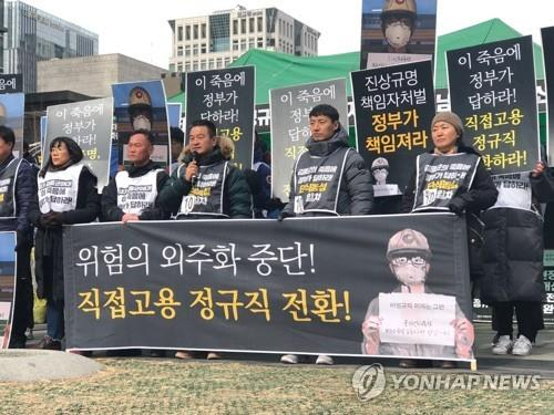 (2nd LD) Gov't, ruling party agree to probe of contract worker's death in accident