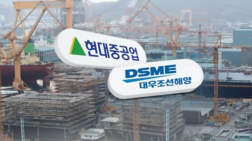 (LEAD) Hyundai Heavy to sign formal deal to take over Daewoo Shipbuilding - 1