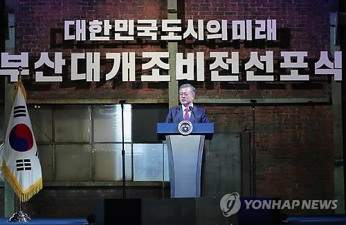 President Moon Jae-in speaks at a ceremony held in Busan on Feb. 13, 2019, to mark the start of a project to redevelop the country's second-largest city. (Yonhap)