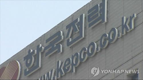KEPCO posts net loss for Q4