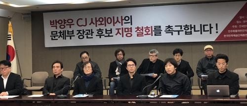 Cineastes denounce President Moon's culture minister nominee