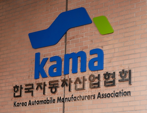 This photo shows the Korea Automobile Manufacturers Association sign at the industry lobby group's headquarters in southern Seoul. (Yonhap)