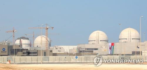 The Barakah nuclear plant in the United Arab Emirates (Yonhap)
