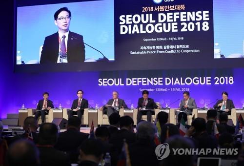 Officials and experts participate in the Seoul Defense Dialogue in Seoul on Sept. 13, 2018, in this file photo. (Yonhap)