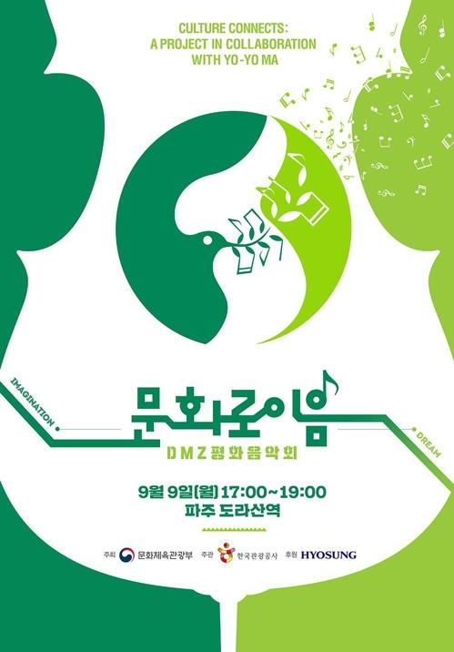 Concert along DMZ to celebrate 1st anniv. of Pyongyang Declaration