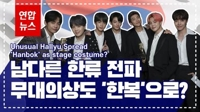 BTS plays role of ambassador of Korean culture