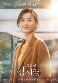 Film based on feminist novel sparks anti-feminist backlash in S. Korea