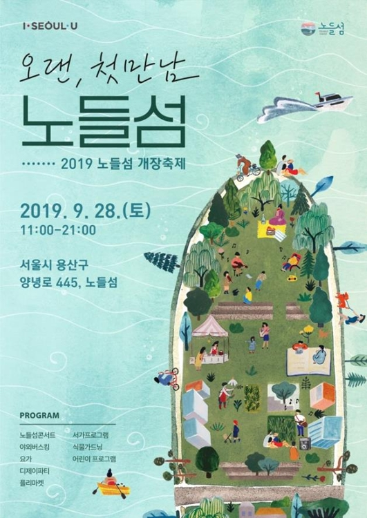 This image provided by the Seoul Metropolitan Government, is a poster of the festival celebrating the opening of Nodeul Island on Sept. 28, 2019. (PHOTO NOT FOR SALE)(Yonhap)