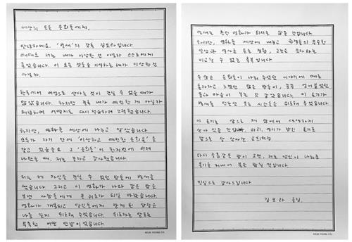 This image, provided by At9 Film, shows director Kim Bo-ra's thank-you letter. (PHOTO NOT FOR SALE) (Yonhap)