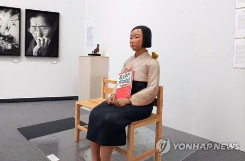 This image shows a girl statue withdrawn from an exhibition of the Aichi Triennale 2019 in Nagoya. (Yonhap)