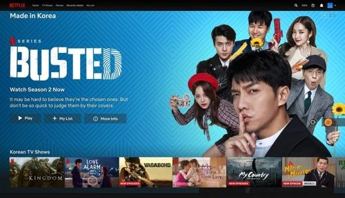 "Netflix unveils ""Made in Korea"" collection"