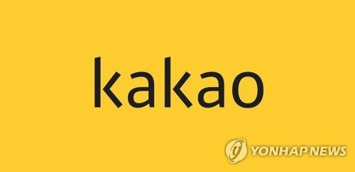 Foreigners scoop up Kakao on improving earnings, biz diversification - 1
