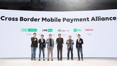 This photo, provided by Naver Financial Corp. on Dec. 4, 2019, shows officials from Asian payment operators at a forum. (PHOTO NOT FOR SALE) (Yonhap)
