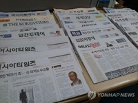 Newspaper circulation in S. Korea reduced by a quarter over decade