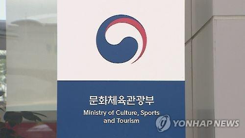 S. Korea allots biggest-ever culture budget for 2020