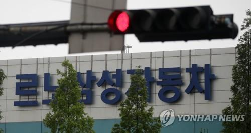 This file photo shows Renault Samsung Motors' plant in Busan, 450 kilometers south of Seoul. (Yonhap)