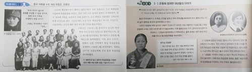 These pages from a revised history textbook highlight the accomplishments of female independence fighters during Japan's colonial rule of the Korean Peninsula between 1910-45. (Yonhap)