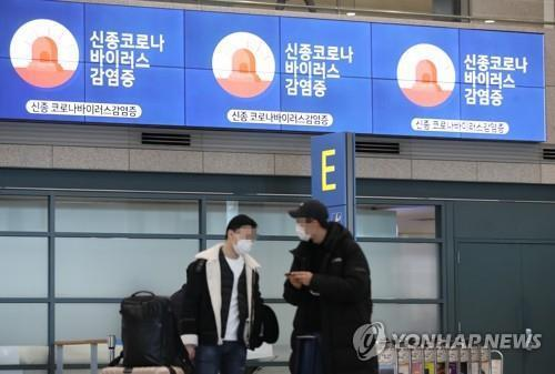 Monitors at Incheon International Airport, west of Seoul, display information on ways to fight the new coronavirus on Feb. 3, 2020. (Yonhap)